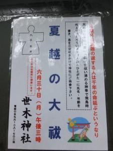 「夏越しの大祓」の案内掲示(世木神社)