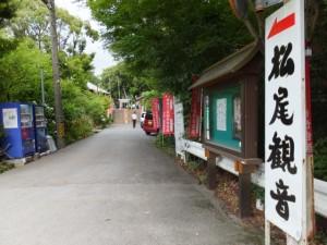 小型EVで伊勢めぐり 体験モニターツアー(松尾観音寺)