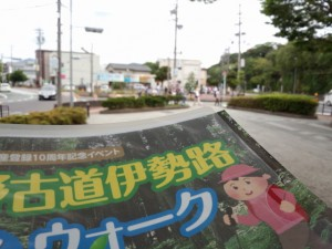 熊野古道伊勢路踏破ウォーク 初日(外宮前にて)