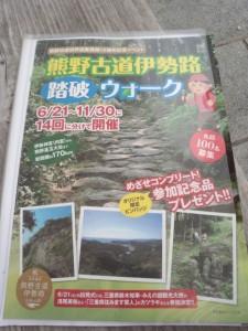 熊野古道伊勢路踏破ウォーク