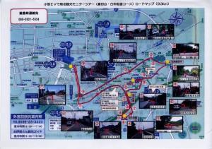小型EVで周る観光モニターツアー(倉田山・古市街道コース)ロードマップ