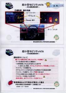 超小型モビリティNTNー安全運転講習資料ー1