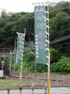 赤崎祭当日の赤崎神社付近