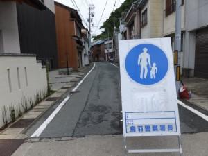 赤崎祭当日の交通規制