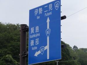 赤崎神社付近の道路標識