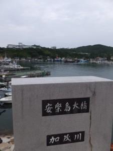 安楽島大橋(加茂川)