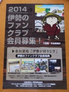 2014伊勢のファンクラブ会員募集!