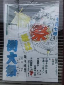 坂社 例大祭のポスター(伊勢市八日市場町)