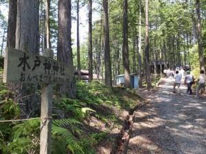 水戸神神社、おんべまつりの案内板(大滝峡 大台町青少年旅行村)