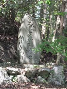 みとのかみ神社の社標(大滝峡)