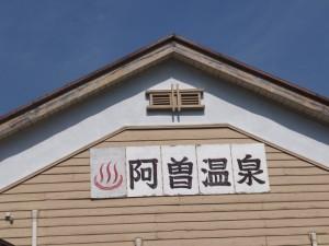阿曽温泉の看板(旧阿曽小学校)