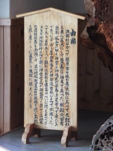 次郎杉の由緒(大紀町郷土資料館)