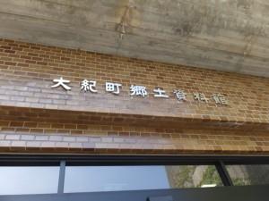 大紀町郷土資料館