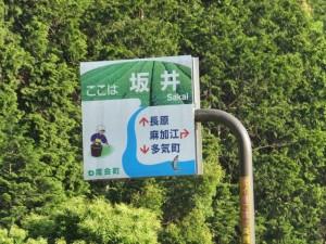 「度会町坂井」の案内板