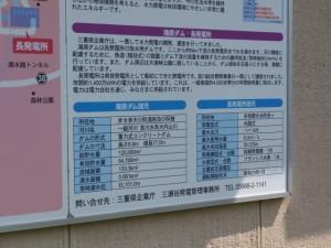 滝原ダム(大内山川)、長発電所の説明板