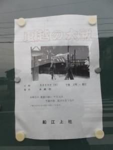 「夏越の大祓」の案内(船江上社)