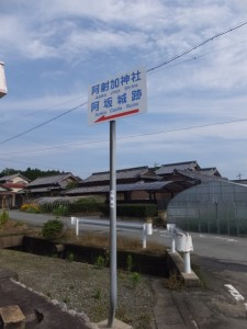 「阿射加神社、阿坂城跡」への案内板