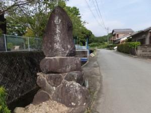 白米城阯への道標(松阪市大阿坂町)