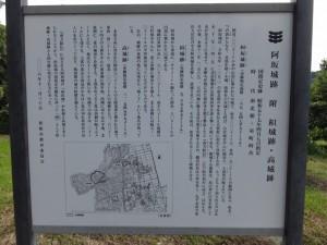 阿坂城跡 附 枳城跡・高城跡の説明板(浄眼寺前)