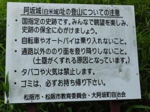 「阿坂城(白米城)址の登山についての注意」看板