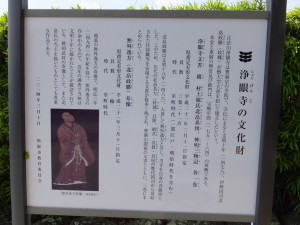 「正法山 浄眼寺の文化財」に関する説明板(松阪市大阿坂町)