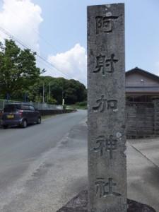 阿射加神社の社標(松阪市大阿坂町)