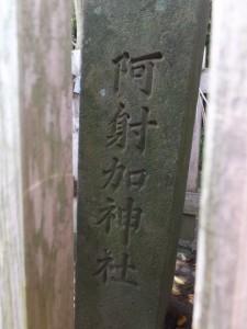 阿射加神社、「禁殺生」石(松阪市大阿坂町)