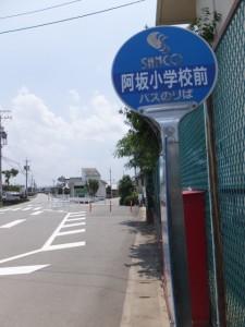 SANCO 阿坂小学校前 バスのりば