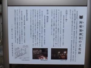 阿射加神社の文化財の説明板(松阪市小阿坂町)