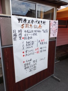 野原工房げんき村 5周年記念のポスター(大紀町野原)