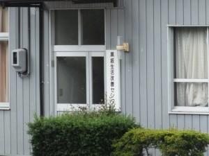 黒坂生活改善センター(尾合橋(尾合川)〜上小川橋(注連指川))
