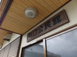 田口公民館(度会町田口)