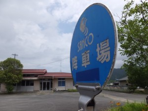 SANCO 降車場(度会町立麻加江生活改善センター前)