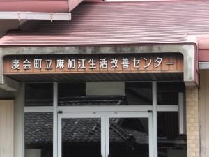 度会町立麻加江生活改善センター