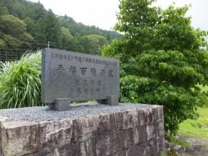 平福百穂の里の石碑(SANCO 立花口 バスのりばから立花観音堂へ)
