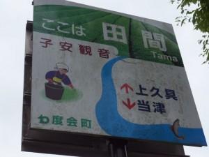 度会町「田間」の地名板