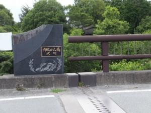 内城田大橋 (宮川)