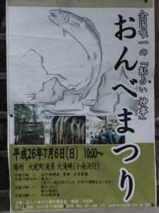 『全国唯一の「鮎占い神事」おんべまつり』のポスター