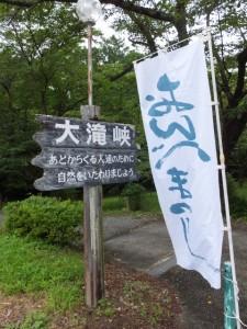 大滝峡の案内板と「おんべまつり」の幟(大紀町滝原)
