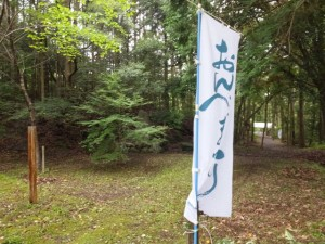 水戸神神社の社標付近に立てられた「おんべまつり」の幟(大紀町滝原)