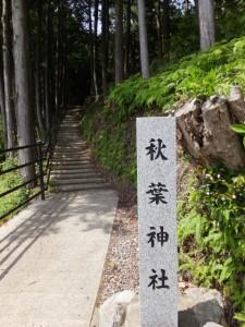 秋葉神社の社標(大紀町打見)