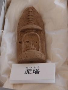 野添大辻遺跡(第3次)発掘調査での出土品、泥塔(でいとう)