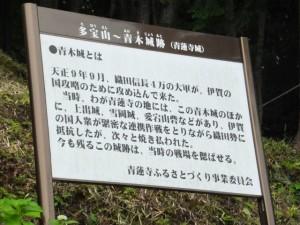 多宝山〜青木城跡(青蓮寺城)の説明板
