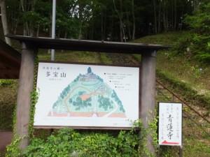 〜青蓮寺の郷〜多宝山 石段上り口(名張市青蓮寺)