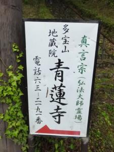 真言宗(弘法大師霊場) 多宝山地蔵院青蓮寺の案内板