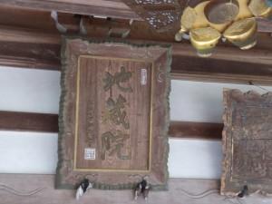 多宝山地蔵院 青蓮寺