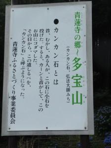 〜青蓮寺の郷〜多宝山 カンカン石とはの説明板