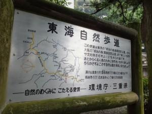 東海自然歩道の案内板(椿大神社付近)