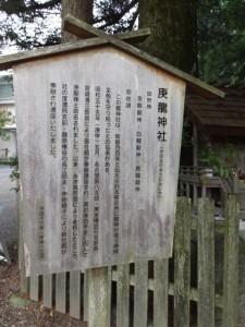 庚龍神社の説明板(椿大神社)