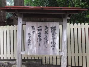 注意掲示(椿大神社)